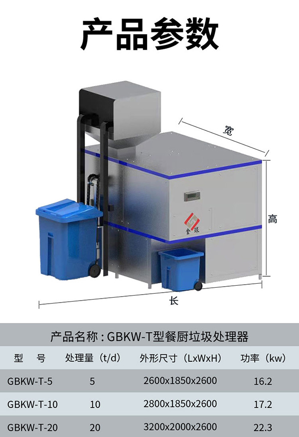日处理10吨全自动餐饮垃圾减量化处理设备标准