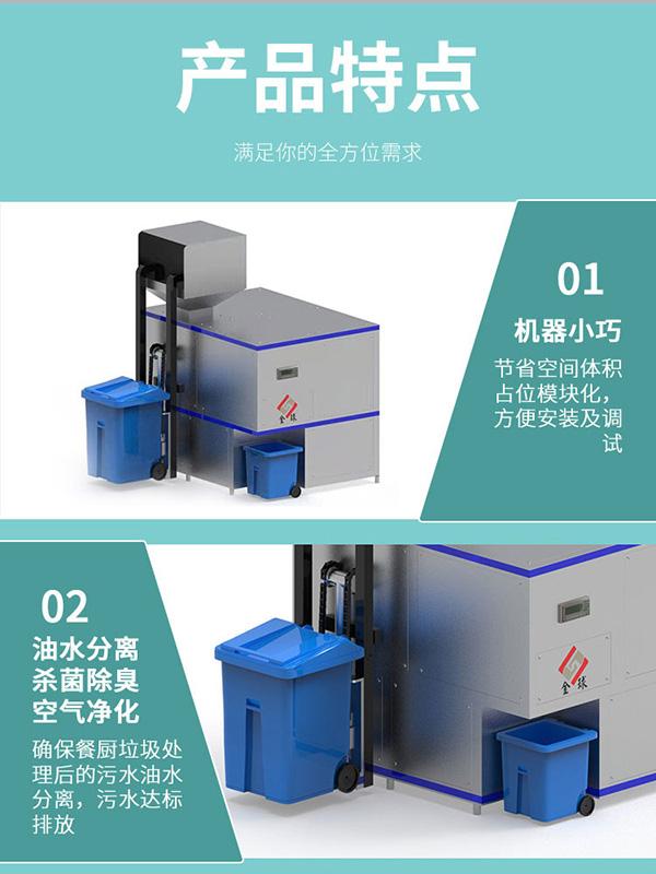 日处理10吨智能化餐饮垃圾处理成套设备企业