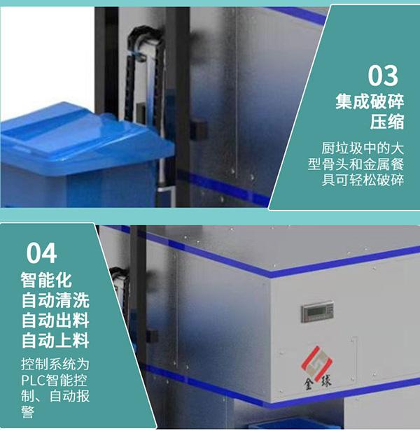 日处理5吨智能餐饮垃圾预处理机器生产工艺流程