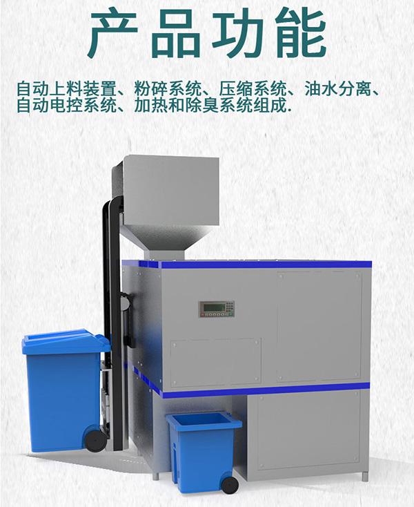 环保商业城厨余垃圾处理整套设备公司