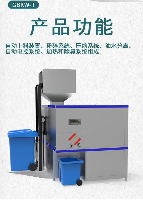 20吨商业城食物一体化垃圾处理机器联系电话